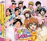きらりん☆レボリューション・ソング・セレクション VOL.5(初回生産限定盤)(DVD付)