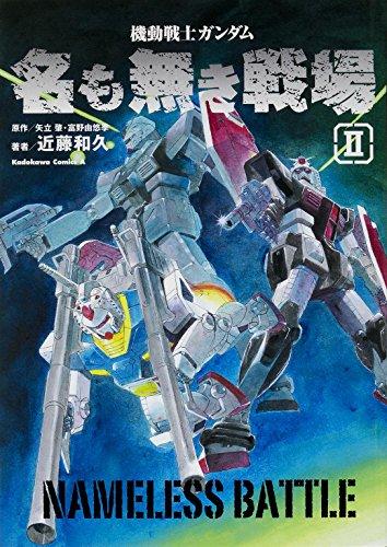 機動戦士ガンダム 名も無き戦場 (2) (カドカワコミックスAエース)の詳細を見る