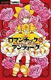 ロマンチックアンティーク (フラワーコミックス)