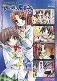 マジキュー4コマ 夜明け前より瑠璃色な -Moonlight Cradle- (3) (マジキューコミックス)