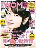 日経ウーマン 2016年 2月号 [雑誌]