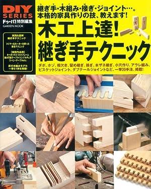 DIYシリーズ 木工上達!  継ぎ手テクニック (Gakken Mook DIY SERIES)