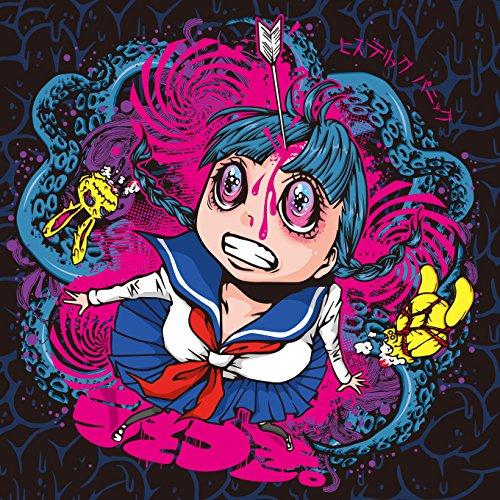 「うそつき。」(ヒステリックパニック)のMVは修正版?!メジャーデビュー曲の歌詞をチェック☆の画像