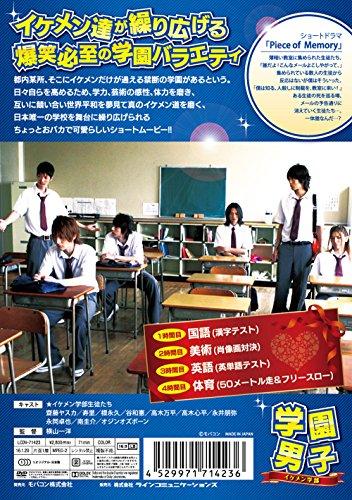 学園男子 イケメン学部 [DVD]