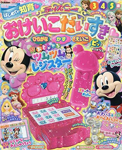 ディズニーおけいこだいすき2018年秋号 2018年 11 月号 [雑誌]: ディズニーといっしょブック 別冊