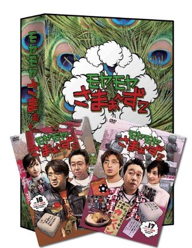 モヤモヤさまぁ~ず2 DVD-BOX(VOL.16、VOL.17)の詳細を見る
