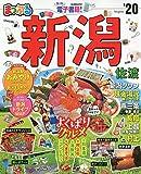 まっぷる 新潟 佐渡'20 (まっぷるマガジン)