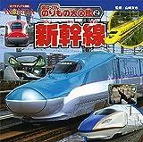 新幹線 (ポプラディア大図鑑WONDA 超はっけんのりもの大図鑑)