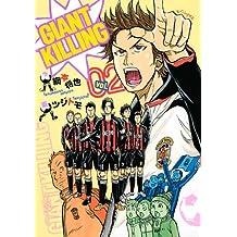 GIANT KILLING(2) (モーニングコミックス)