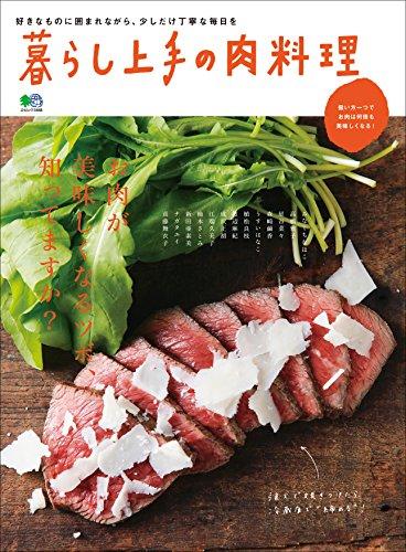 暮らし上手の肉料理[雑誌]の詳細を見る