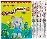 くまの子ウーフの絵本(全10巻)