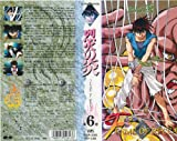 烈火の炎 第6巻 [VHS]