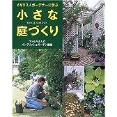イギリス人ガーデナーに学ぶ小さな庭づくり―ラッセルさんのイングリッシュガーデン講座