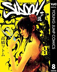 SIDOOH―士道― 8 (ヤングジャンプコミックスDIGITAL)