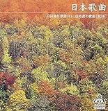 日本歌曲 山田耕筰歌曲(II) 信時潔の歌曲