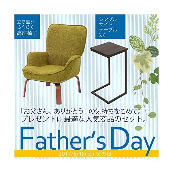 【セット買い】脚付き座椅子 なごみインテリアチ...の紹介画像2