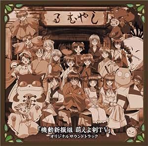 TVアニメ「機動新撰組 萌えよ剣 TV」オリジナルサウンドトラック