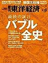 週刊東洋経済 2017年5/20号(バブル全史 最後の証言)