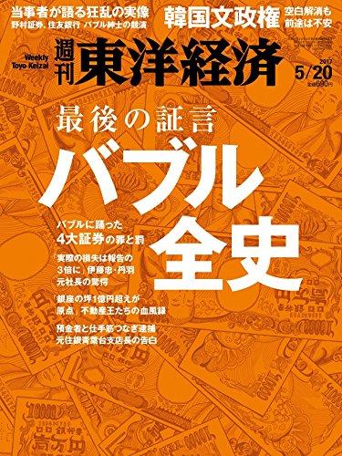 週刊東洋経済 2017年5/20号 [雑誌](バブル全史 最後の証言)