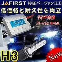 H3 6000K 12V55W HIDキット JAFIRST CAR特価バージョンHID 新開発 耐久性抜群 PIAA超 低価格と耐久性を両立!【最新車種に対応】【安心1年保証】