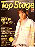 Top Stage (トップステージ) 2004年 7/10号
