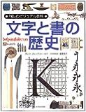 文字と書の歴史 (「知」のビジュアル百科)