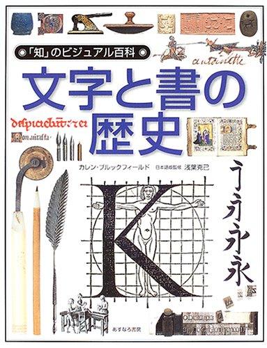 文字と書の歴史 (「知」のビジュアル百科)の詳細を見る
