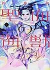 聖血の海獣 ~3巻 (釣巻和)