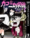 カコとニセ探偵 2 (ヤングジャンプコミックスDIGITAL)