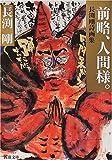 前略、人間様。―長渕剛詩画集 / 長渕 剛 のシリーズ情報を見る