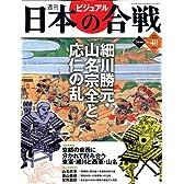 週刊ビジュアル日本の合戦 No.48 細川勝元・山名宗全と応仁の乱