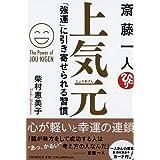 斎藤一人 上気元ーー「強運」に引き寄せられる習慣
