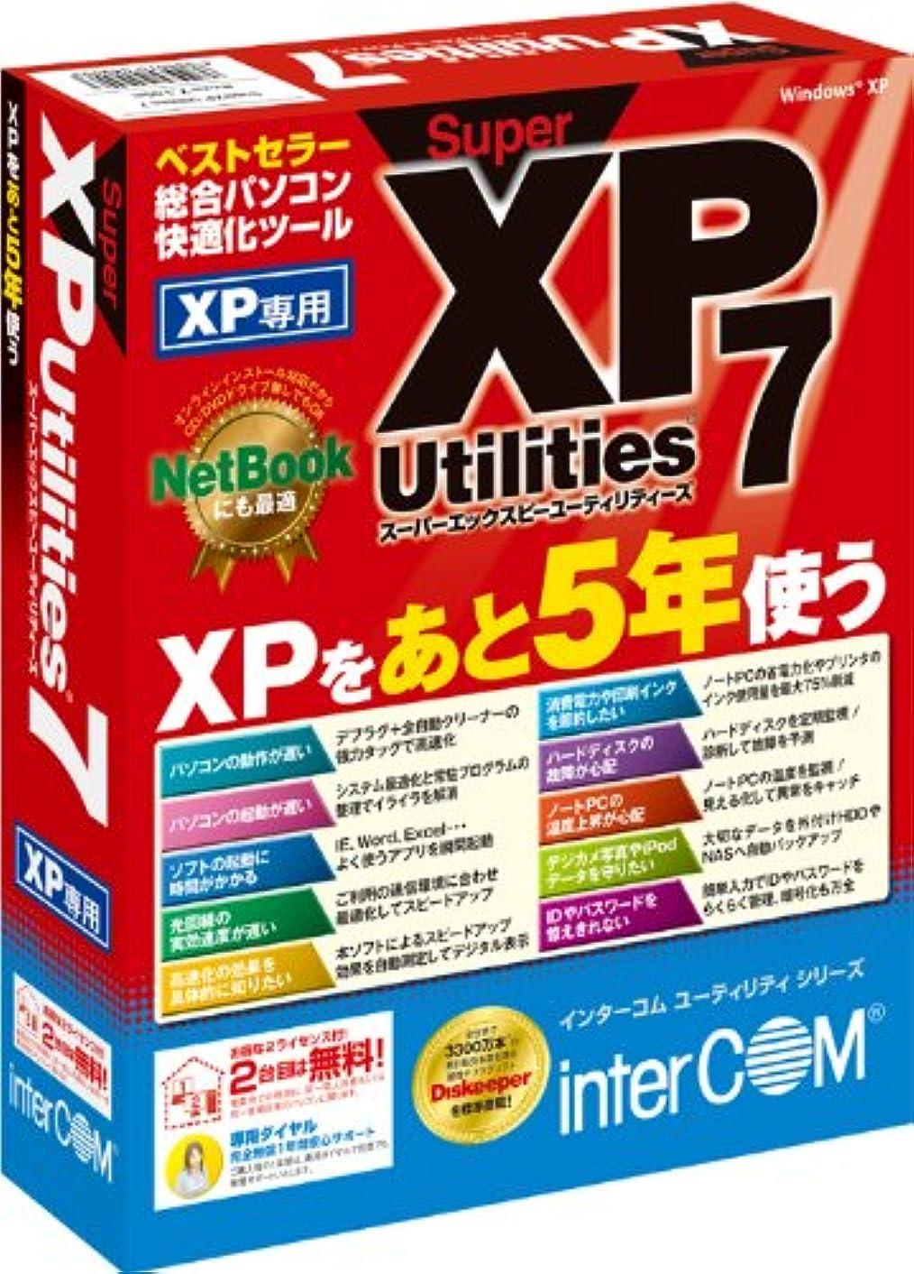 ケント海テニスSuperXP Utilities 7