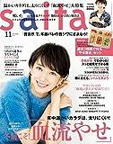 saita(サイタ)2017年11月号 [雑誌]