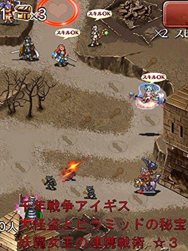 ビデオクリップ: 千年戦争アイギス 大怪盗とピラミッドの秘宝 妖魔女王の連携戦術 ☆3