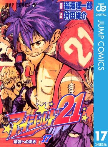 アイシールド21 17 (ジャンプコミックスDIGITAL)