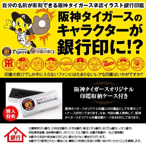 阪神タイガース承認 キャラクター印鑑 【16.5mm】 銀行印可能 専用ケース付
