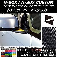 AP ドアミラーベースステッカー カーボン調 ホンダ N-BOX/N-BOXカスタム JF3/JF4 2017年09月~ ダークグリーン AP-CF2846-DGR 入数:1セット(2枚)