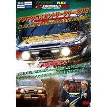 アジアクロスカントリーラリー2013 FLEX Show Aikawa RACINGの挑戦!! [DVD]