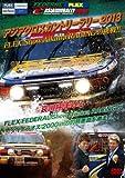 アジカクロスカントリーラリー2013 FLEX Show Aikawa RACING...[DVD]