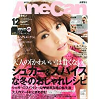 AneCan (アネキャン) 2013年 12月号 [雑誌]