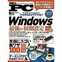 Mr.PC (ミスターピーシー) 2018年 6月号 [雑誌]