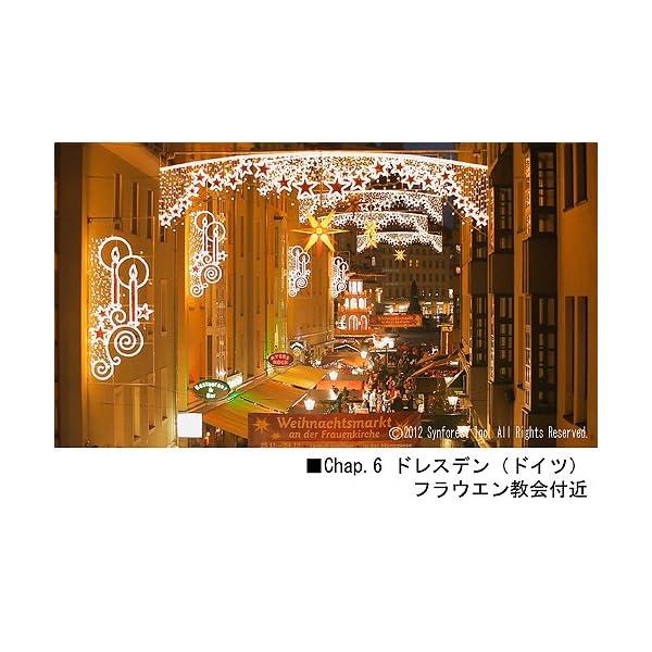 シンフォレストBlu-ray クリスマス・シ...の紹介画像12