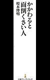 かかわると面倒くさい人 (日本経済新聞出版)