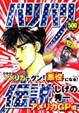 バリバリ伝説 アメリカGP編 (プラチナコミックス)
