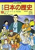 ベストファイブ日本 (まんが 日本の歴史)