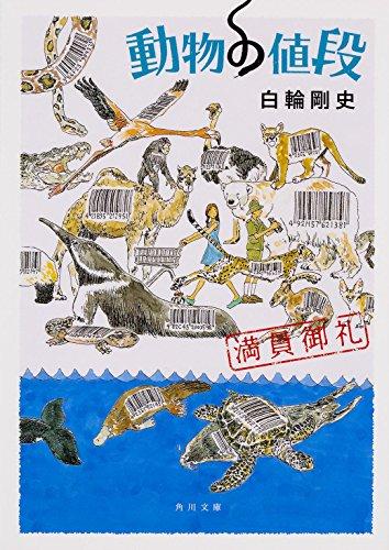 動物の値段 満員御礼 (角川文庫)の詳細を見る
