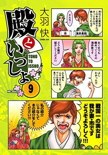殿といっしょ 9 (MFコミックス フラッパーシリーズ)の詳細を見る
