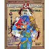 D&Dシャドーオーバーミスタラ (ゲーメストムック Vol. 34)