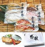 香熟漬5P詰め合せ(5種×5味×真空2切れパック)